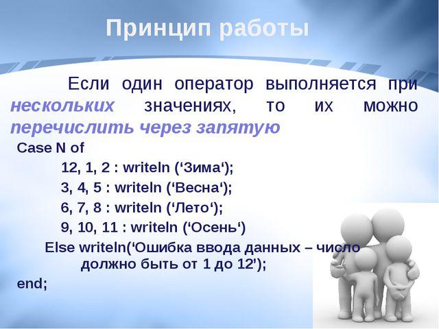 Если один оператор выполняется при нескольких значениях, то их можно перечис...