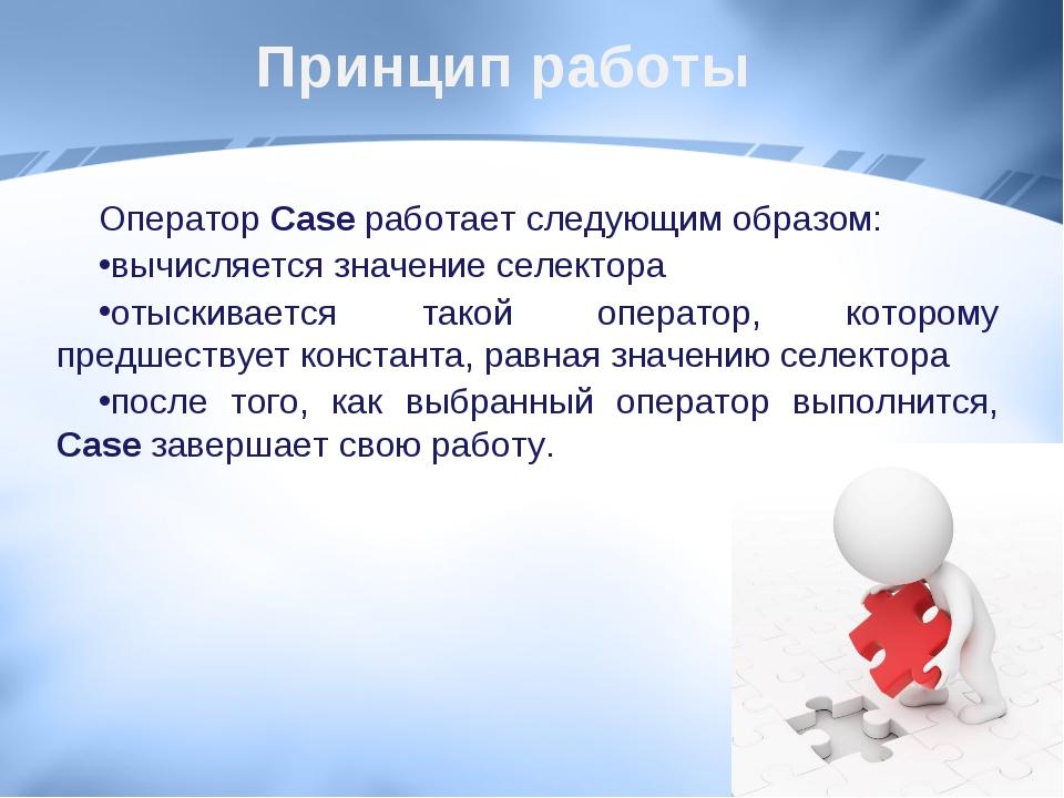 Оператор Case работает следующим образом: вычисляется значение селектора отыс...