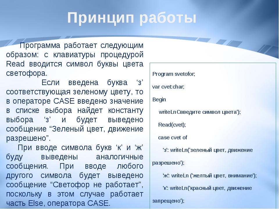 Принцип работы Программа работает следующим образом: с клавиатуры процедурой...