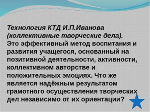 Технология КТД И.П.Иванова (коллективные творческие дела). Это эффективный ме