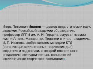 Игорь Петрович Иванов — доктор педагогических наук, академик Российской акаде