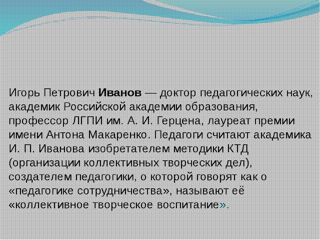 Игорь Петрович Иванов — доктор педагогических наук, академик Российской акаде...