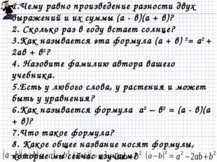 Ра зминка: 1.Чему равно произведение разности двух выражений и их суммы (a -