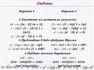 Ответы: Вариант 2 Вариант 2 Разложите на множители многочлен: 9a2 – 4= (3a