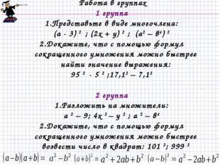 Работа в группах 1 группа 1.Представьте в виде многочлена: (a - 3) 2 ; (2x +