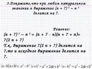3.Докажите,что при любом натуральном значении n выражение (n + 7) 2 – n 2 дел
