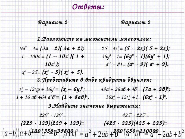 Ответы: Вариант 2 Вариант 2 Разложите на множители многочлен: 9a2 – 4= (3a...