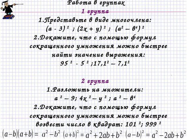 Работа в группах 1 группа 1.Представьте в виде многочлена: (a - 3) 2 ; (2x +...