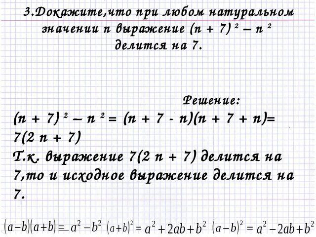 3.Докажите,что при любом натуральном значении n выражение (n + 7) 2 – n 2 дел...