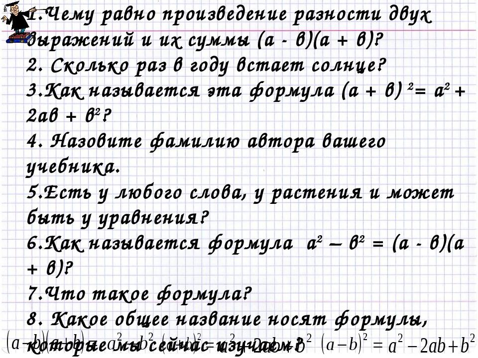 Ра зминка: 1.Чему равно произведение разности двух выражений и их суммы (a -...