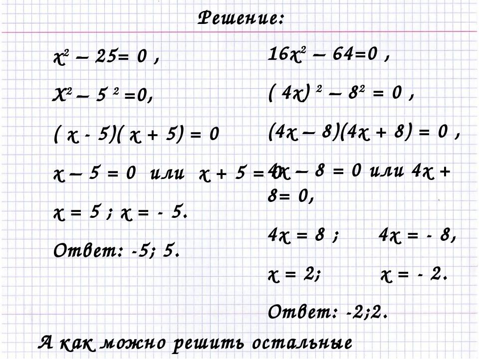 Решение: х2 – 25= 0 , Х2 – 5 2 =0, ( х - 5)( х + 5) = 0 х – 5 = 0 или х + 5...