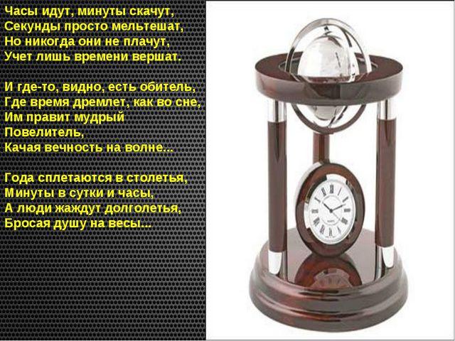 Часы идут, минуты скачут, Секунды просто мельтешат, Но никогда они не плачут,...