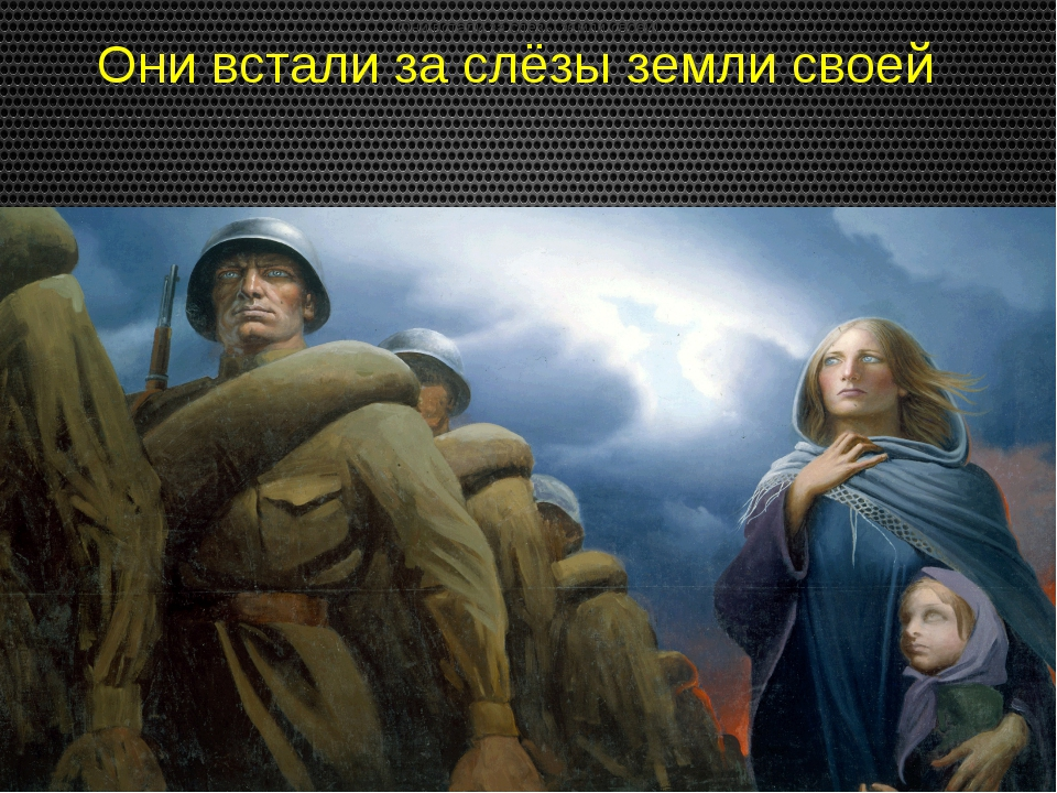 Они встали за слёзы земли своей! Они встали за слёзы земли своей! Они встали...