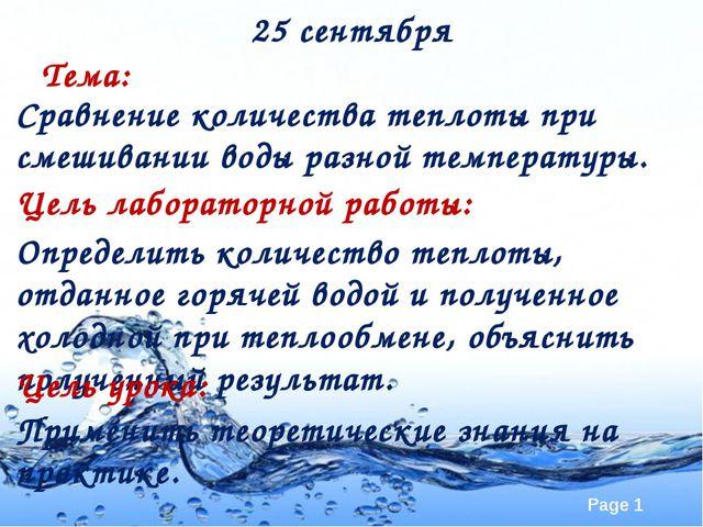 25 сентября Тема: Сравнение количества теплоты при смешивании воды разной тем...