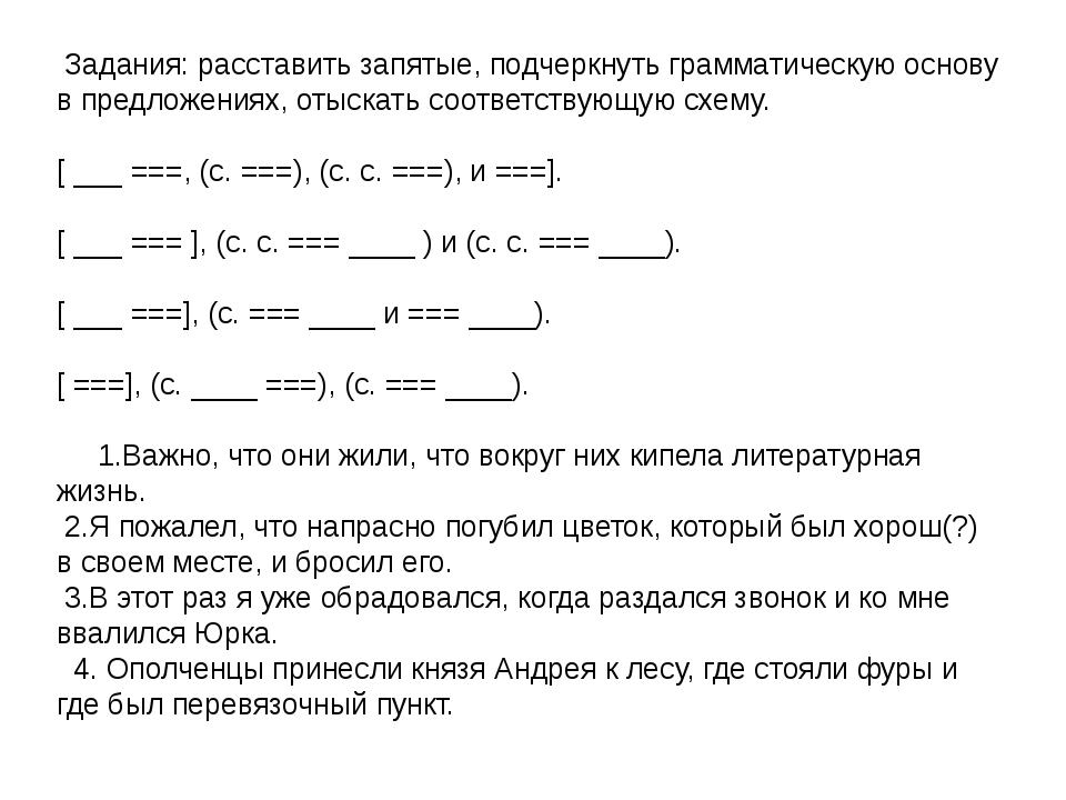 Задания: расставить запятые, подчеркнуть грамматическую основу в предложения...