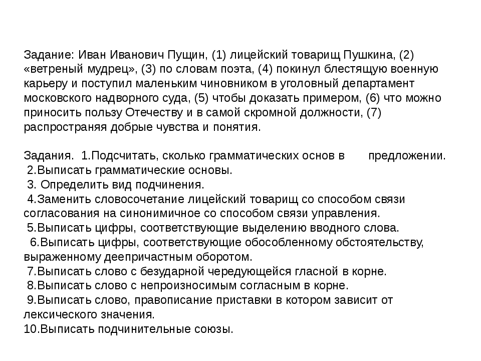 Задание: Иван Иванович Пущин, (1) лицейский товарищ Пушкина, (2) «ветреный му...