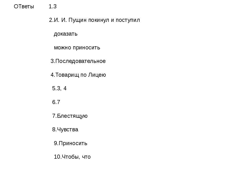 ОТветы 1.3 2.И. И. Пущин покинул и поступил доказать можно приносить 3.После...
