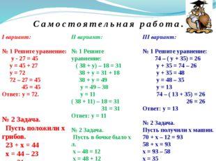 Самостоятельная работа. I вариант: № 1 Решите уравнение: y - 27 = 45 y = 45 +