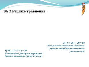 № 2 Решите уравнение: 1) 63 – ( 25 + z ) = 26 Использовать упрощение выражени