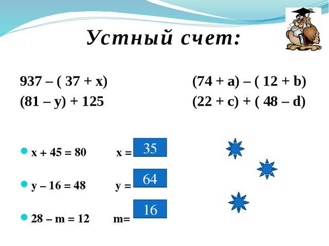 № 1 Решите уравнение: 1) y + 374 = 500 y = 500 – 374 y = 126 126 + 374 = 500...