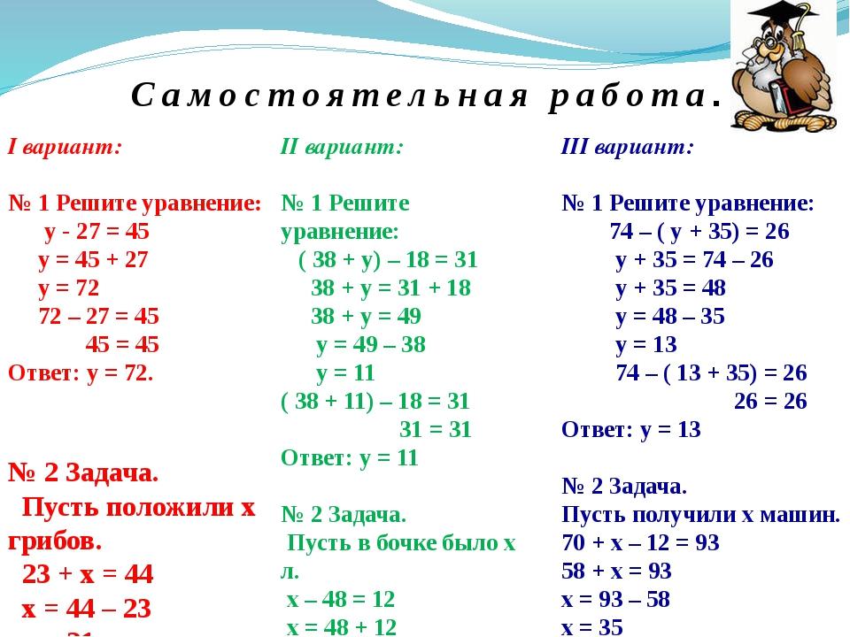 Самостоятельная работа. I вариант: № 1 Решите уравнение: y - 27 = 45 y = 45 +...