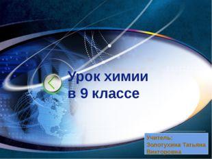 Edit your company slogan Урок химии в 9 классе Учитель: Золотухина Татьяна Ви