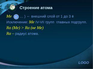 www.themegallery.com Строение атома Me … ) ← внешний слой от 1 до 3 ē Исключе