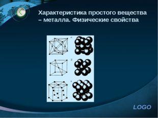 www.themegallery.com Характеристика простого вещества – металла. Физические с