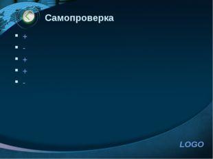 www.themegallery.com Самопроверка + - + + - LOGO
