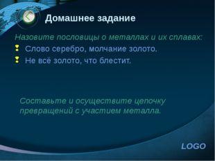 www.themegallery.com Домашнее задание Назовите пословицы о металлах и их спла