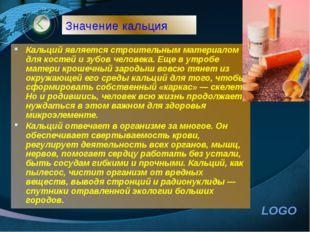 www.themegallery.com Значение кальция Кальций является строительным материало