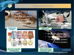 www.themegallery.com Применение металла Ювелирные изделия Медицина Высшие наг