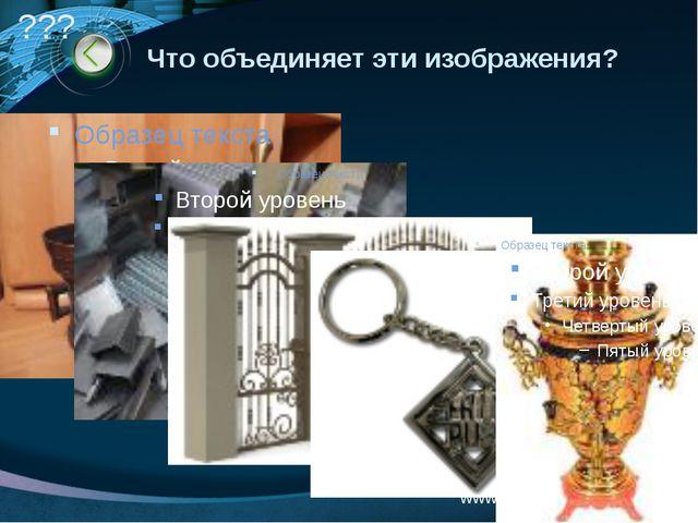 www.themegallery.com Что объединяет эти изображения? ??? LOGO
