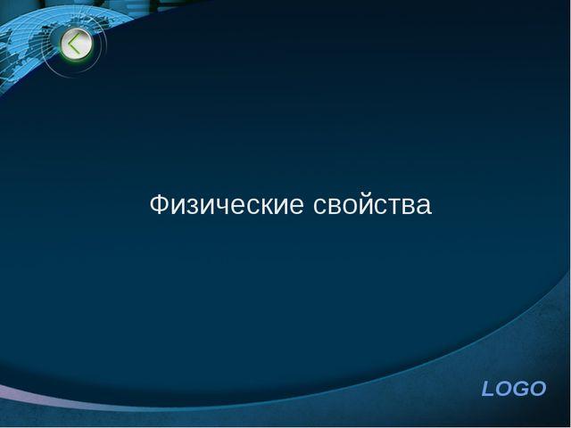 www.themegallery.com Физические свойства LOGO