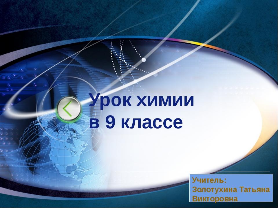 Edit your company slogan Урок химии в 9 классе Учитель: Золотухина Татьяна Ви...