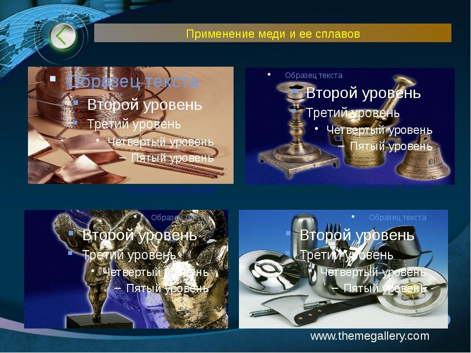 www.themegallery.com Применение меди и ее сплавов Электротехника Предметы быт...