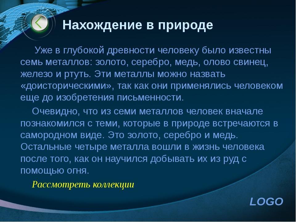 www.themegallery.com Нахождение в природе Уже в глубокой древности человеку б...
