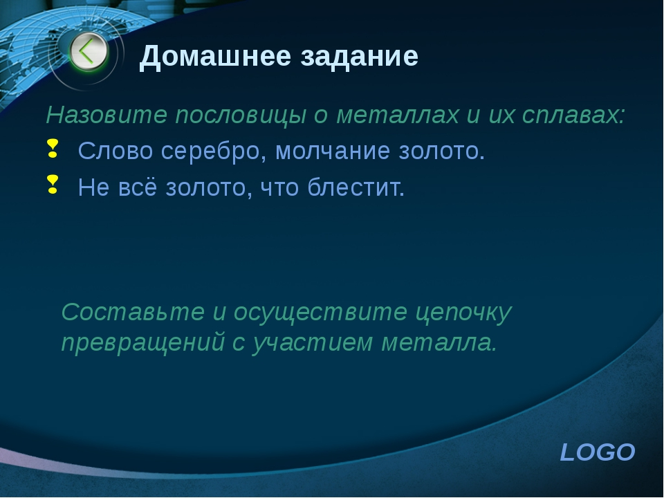 www.themegallery.com Домашнее задание Назовите пословицы о металлах и их спла...