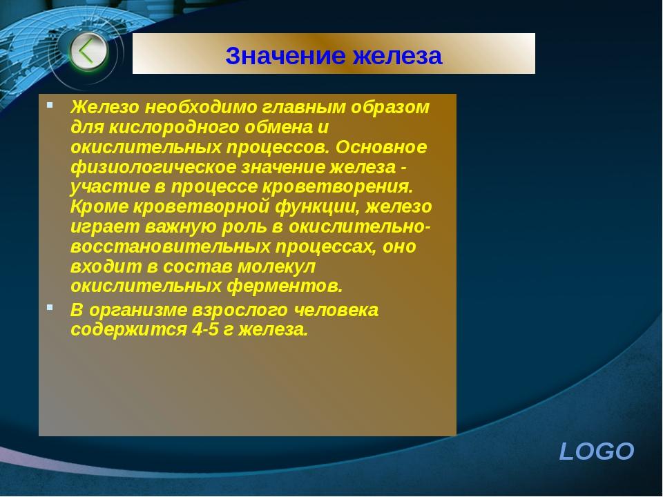 www.themegallery.com Значение железа Железо необходимо главным образом для ки...