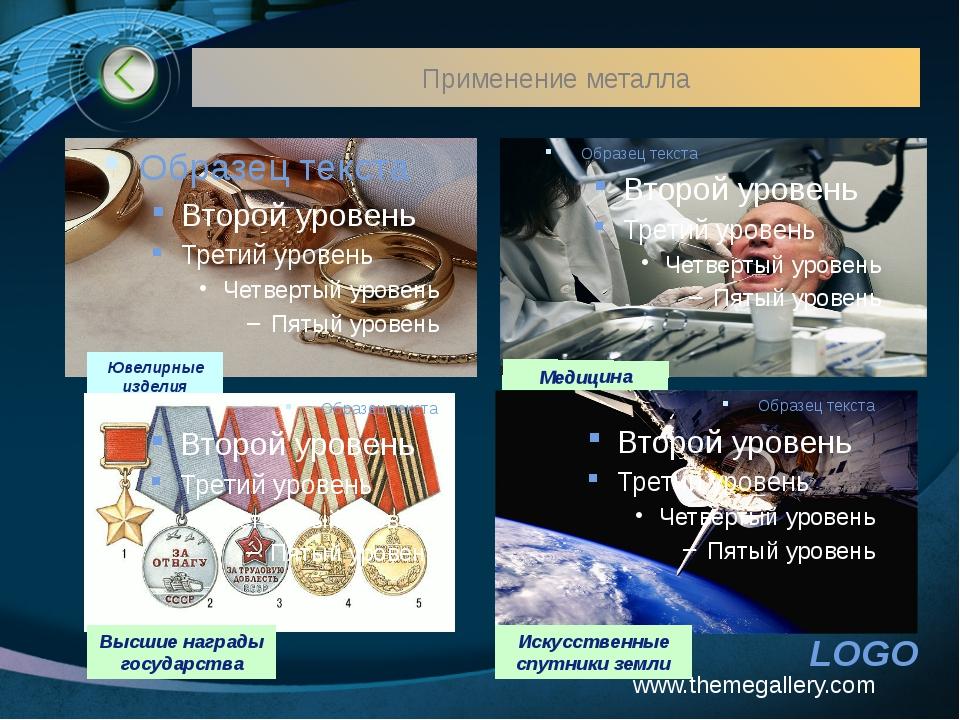 www.themegallery.com Применение металла Ювелирные изделия Медицина Высшие наг...