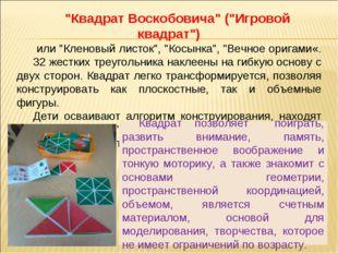 """""""Квадрат Воскобовича"""" (""""Игровой квадрат"""") или """"Кленовый листок"""", """"Косынка"""", """""""