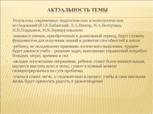Результаты современных педагогических и психологических исследований (Ю.К.Ба