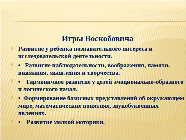 Игры Воскобовича Развитие у ребенка познавательного интереса и исследовательс...