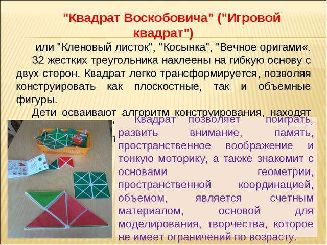 """""""Квадрат Воскобовича"""" (""""Игровой квадрат"""") или """"Кленовый листок"""", """"Косынка"""", """"..."""