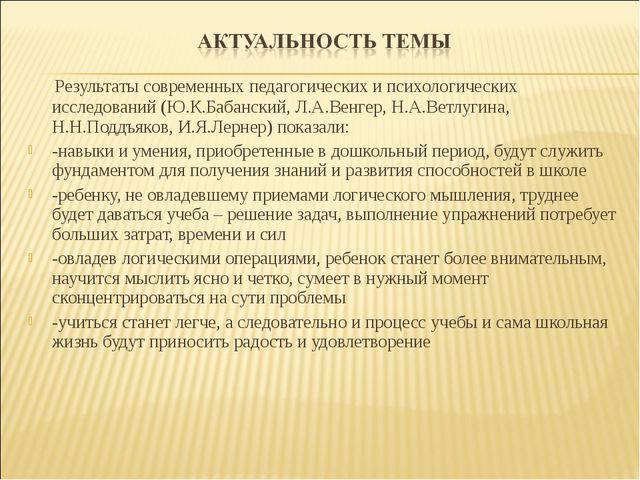 Результаты современных педагогических и психологических исследований (Ю.К.Ба...