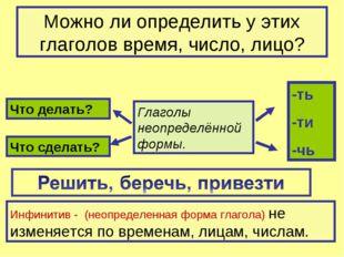 Можно ли определить у этих глаголов время, число, лицо? Глаголы неопределённо