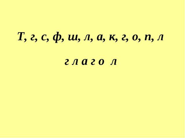 Т, г, с, ф, ш, л, а, к, г, о, п, л г л а г о л