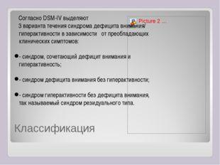 Классификация    Согласно DSM-IV выделяют     3 варианта течения синдрома д