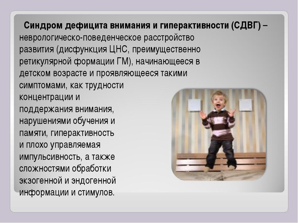 Синдром дефицита внимания и гиперактивности (СДВГ) –  неврологическо-поведен...
