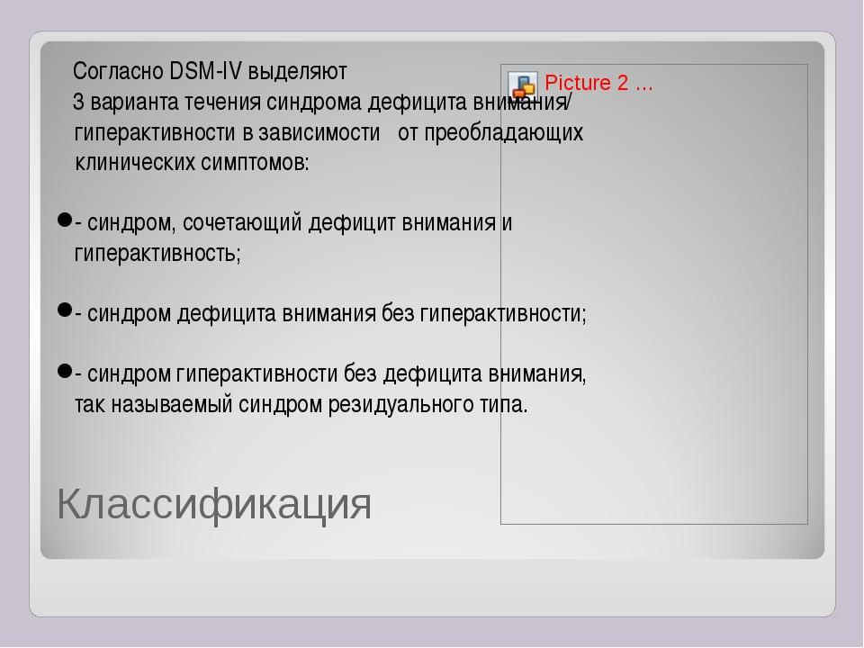 Классификация    Согласно DSM-IV выделяют     3 варианта течения синдрома д...
